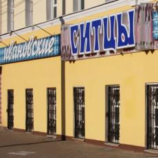 Ивановский текстиль в Ярославле
