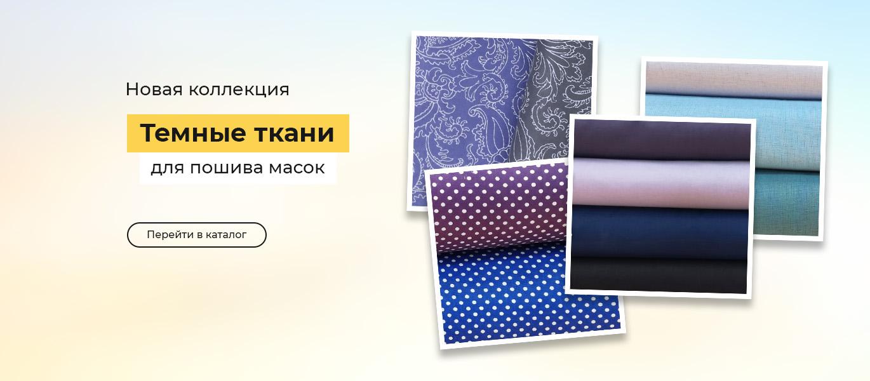 Новая коллекция темных тканей для пошива масок!
