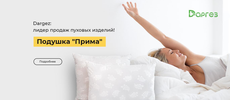 """Подушка """"Прима"""" - лидер продаж!"""